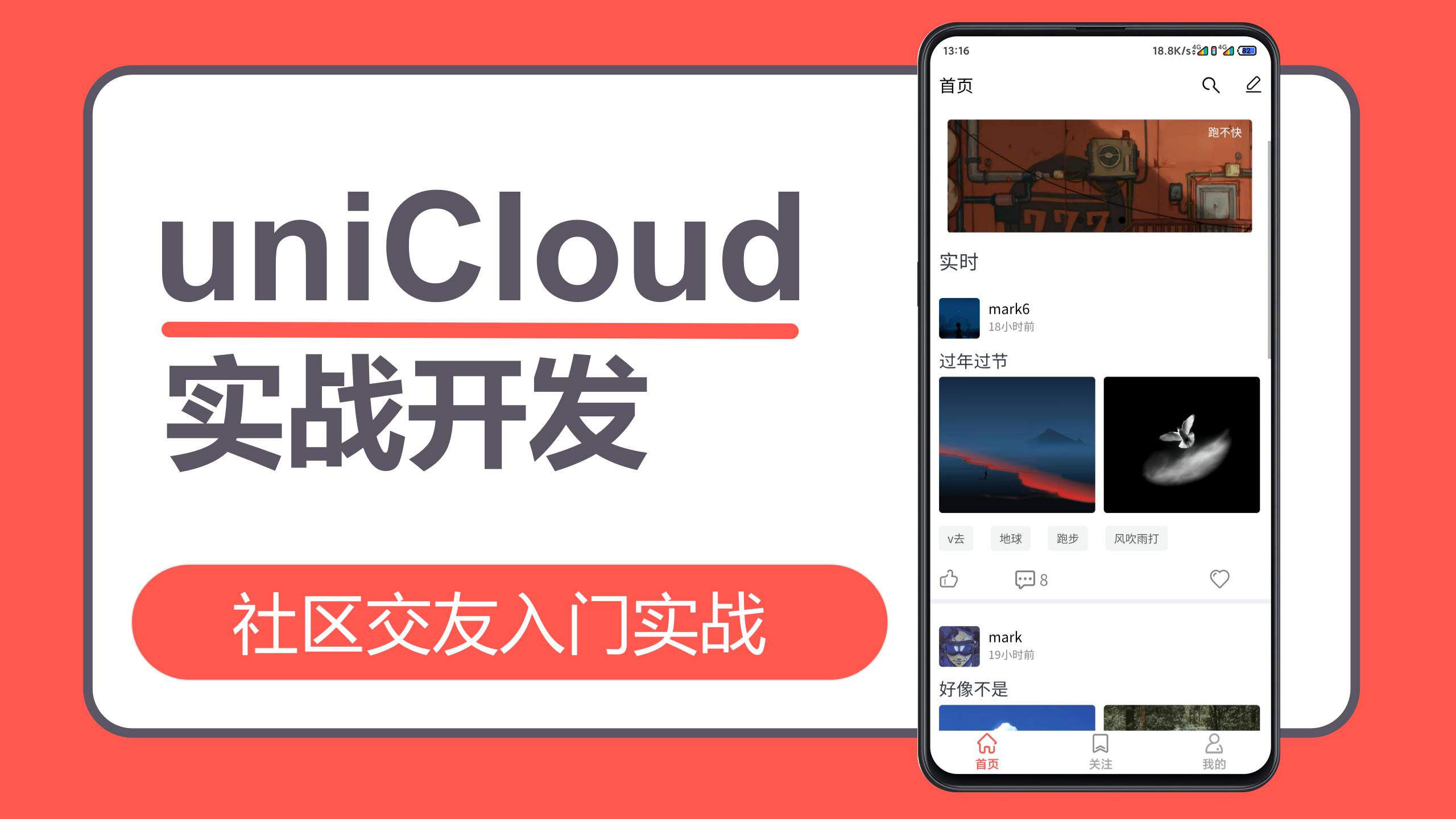 uniCloud社区交友入门实战