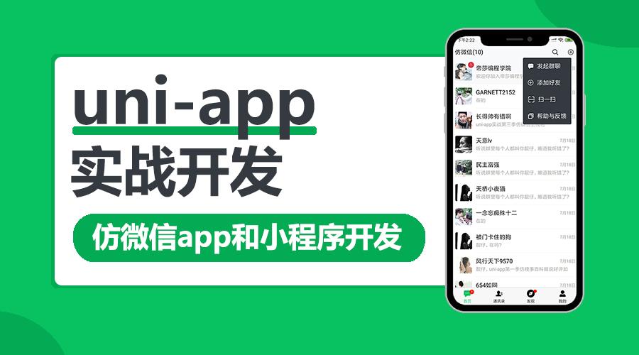 uni-app实战仿微信app开发