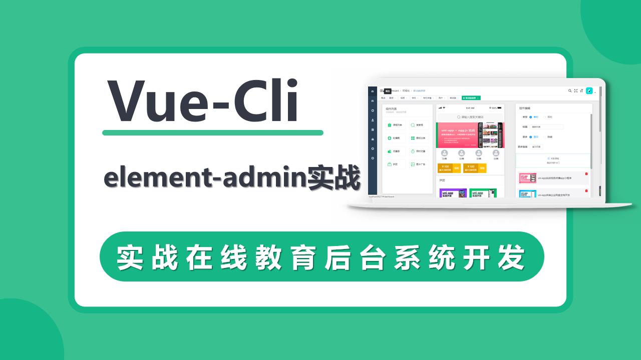 VueCli 实战在线教育后台系统