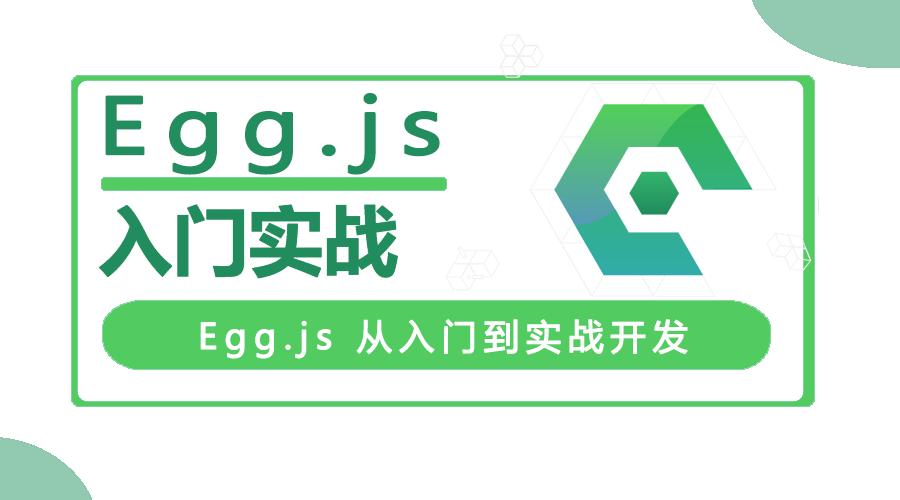 egg.js快速入门实战