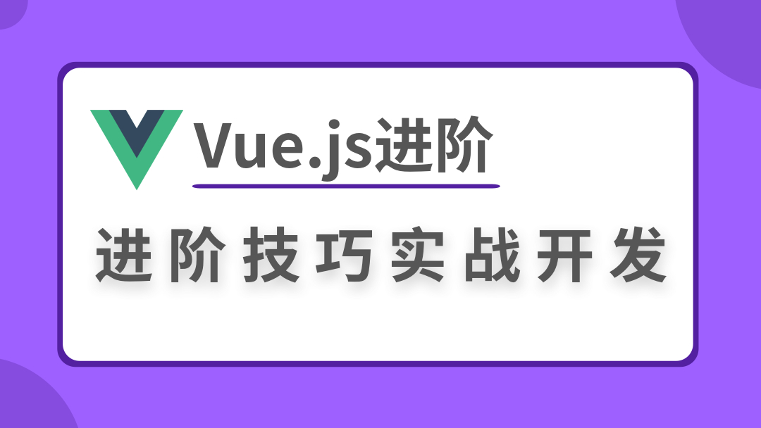 Vue.js进阶技巧实战开发
