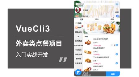 VueCli3外卖类点餐项目入门实战