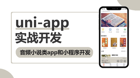 uni-app实战音频小说app小程序